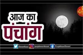 today almanac in hindi