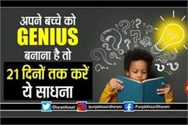 how to make your child genius