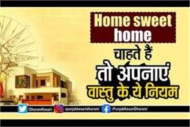 how to make home sweet home
