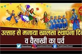 celebration of vaisakhi parv and sthpana divas