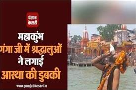 haridwar mahakumbh shahi snan today