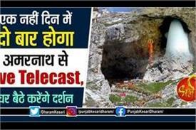 amarnath aarti live telecast update