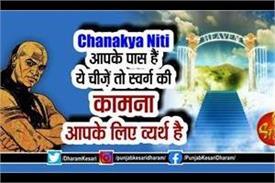 chanakya niti for success in life