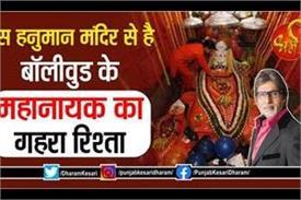 amitabh bachchan connection with prayag hanuman mandir