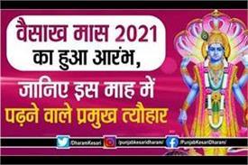 vaishakh month main festivals
