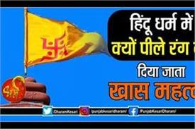 importance of yellow color in sanatan dharm