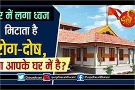 put flag on roof of house for happiness and prosperity