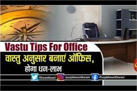 office as per vastu rules