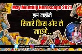 may monthly horoscope