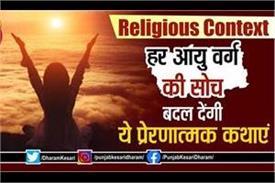 religious context