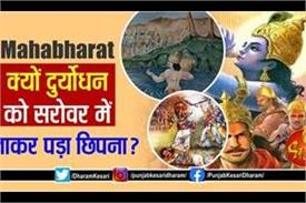 mahabharat katha in hindi