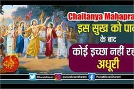 chaitanya mahaprabhu shastra gyan