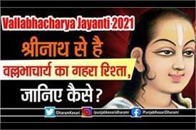 vallabhacharya jayanti 2021
