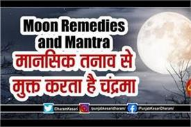 moon remedies and mantra