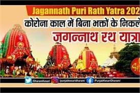 jagannath puri rath yatra 2021