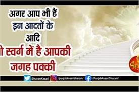 niti shastra gyan in hindi about heaven and hell