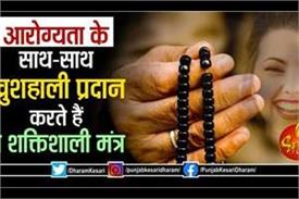 mantra for wealth in hindi