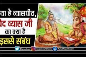 vyaspeeth of ved vyas in hindi