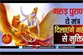 garuda purana mantra in hindi
