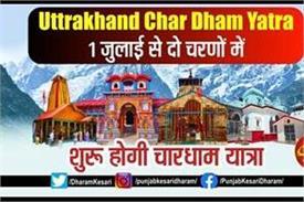 uttrakhand char dham yatra