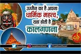 importance of ujjain in sanatan dharm