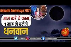 ashadh amavasya