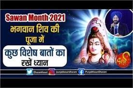 sawan month