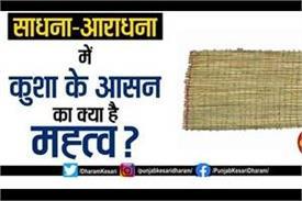 kusha importance in sanatan dharm