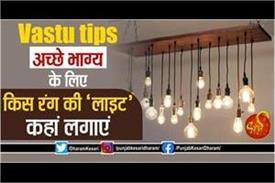 vastu tips for lighting