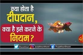 importance of deepdan in hindi