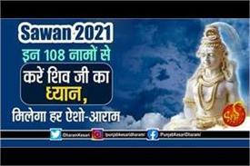 sawan 2021 mantra in hindi
