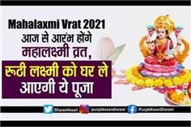 today will be the beginning of mahalaxmi vrat
