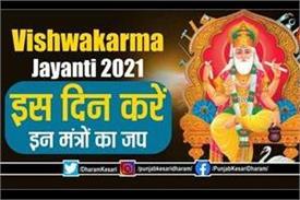 vishwakarma jayanti 2021