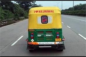 police cut challan of 10 thousand rupees for written on auto i love kejriwal