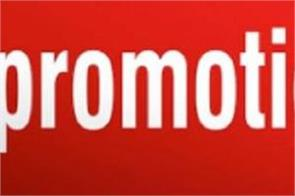 punjab govt  i  p  s officers get promotion