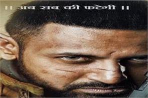 first-look-gippy-grewal-punjabi-film-warning-directed-by-amar-hundal