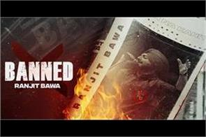ranjit bawa new song banned out now