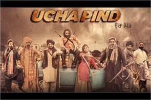 ucha pind punjabi movie