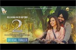 qismat 2 trailer out now