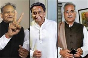 congress chief ministers oath ceremony today