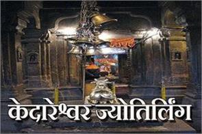 shri kedareshwar darshan