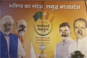people against modi tour of bhopal