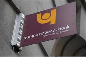 0 10 per cent reduction in interest rate of pnb