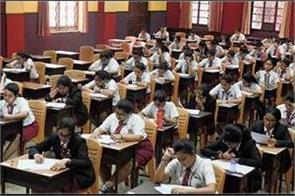 haryana board s xii examination from tomorrow march 8 to 10th