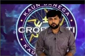 kashmiri version of koun banega crorepati will be soon