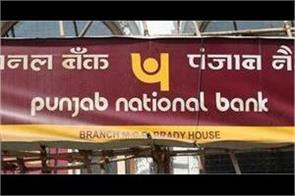 pnb now a huge blow in england dismissal of rs 319 68 crore petition