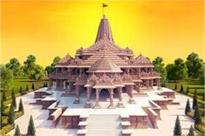 ram temple construction foundation stone to be brought from mirzapur