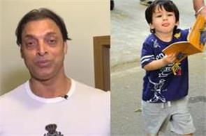 don t want my son to be taimur ali khan shoaib akhtar