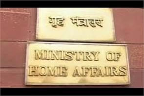 security forces jammu  kashmir ministr home affairs