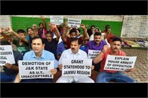 panthers party demand separate statehood for jammu